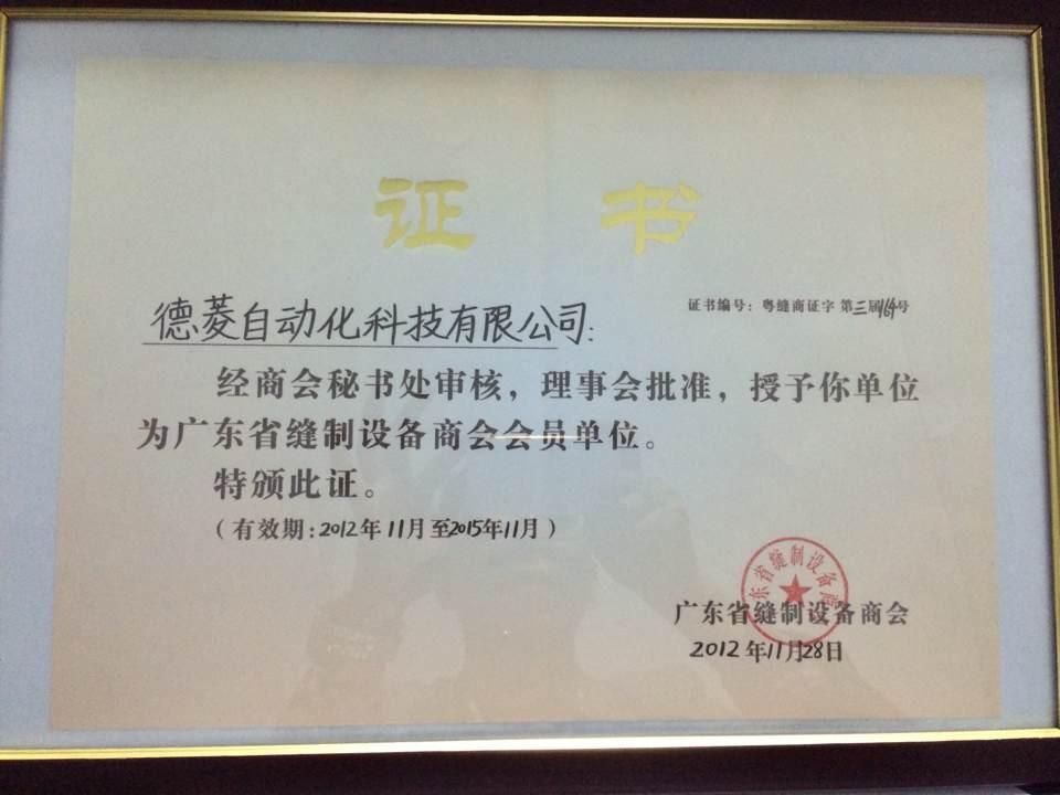 广东商会颁发证书