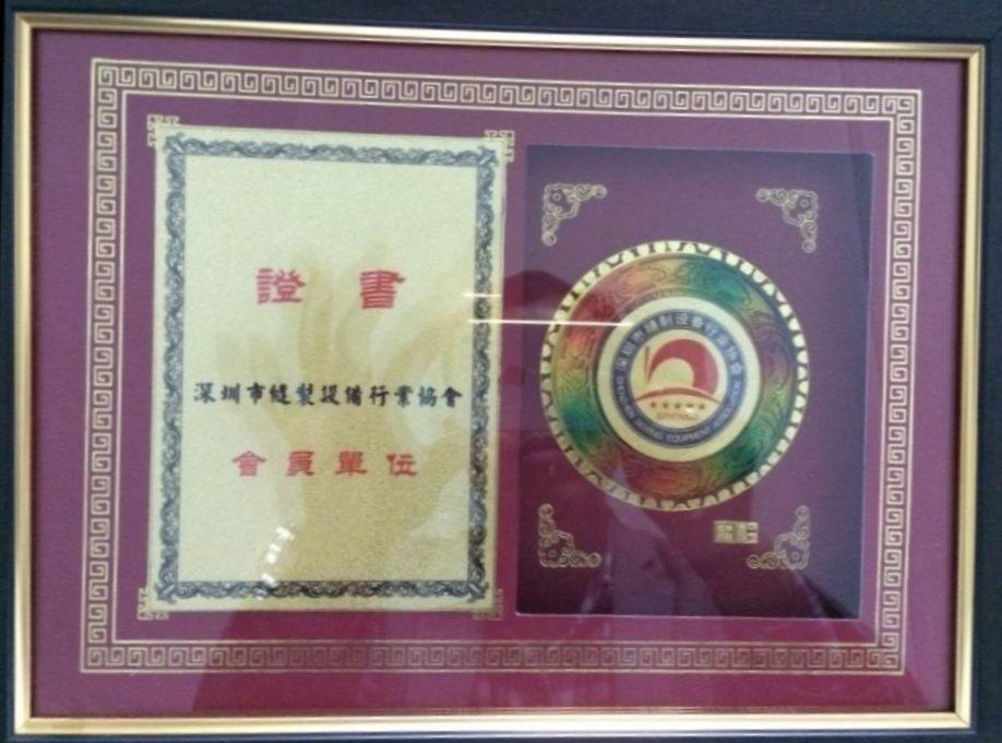 深圳市缝制设备行业协会证书